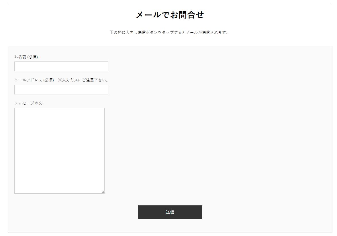 「TOYBOX」お問い合わせフォーム