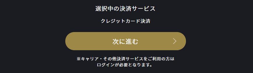 「FOD」支払い方法選択画面