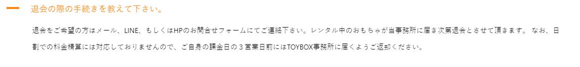 「TOYBOX」の退会・解約注意点