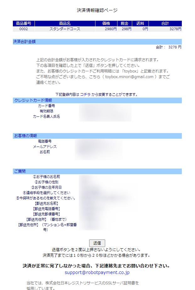 「TOYBOX」申し込み内容確認画面
