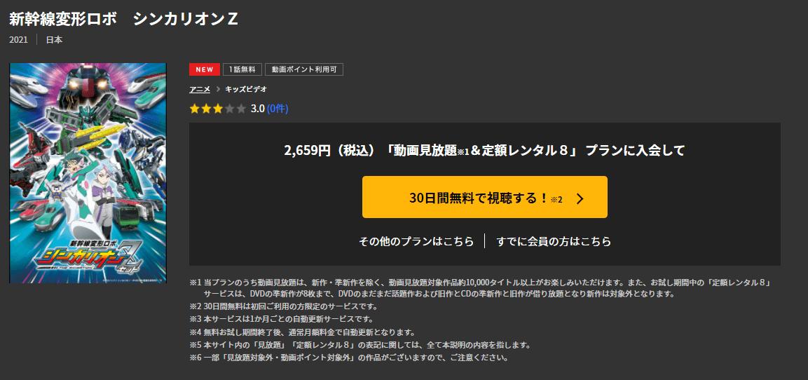 「TSUTAYA TV」ではシンカリオンZが配信中
