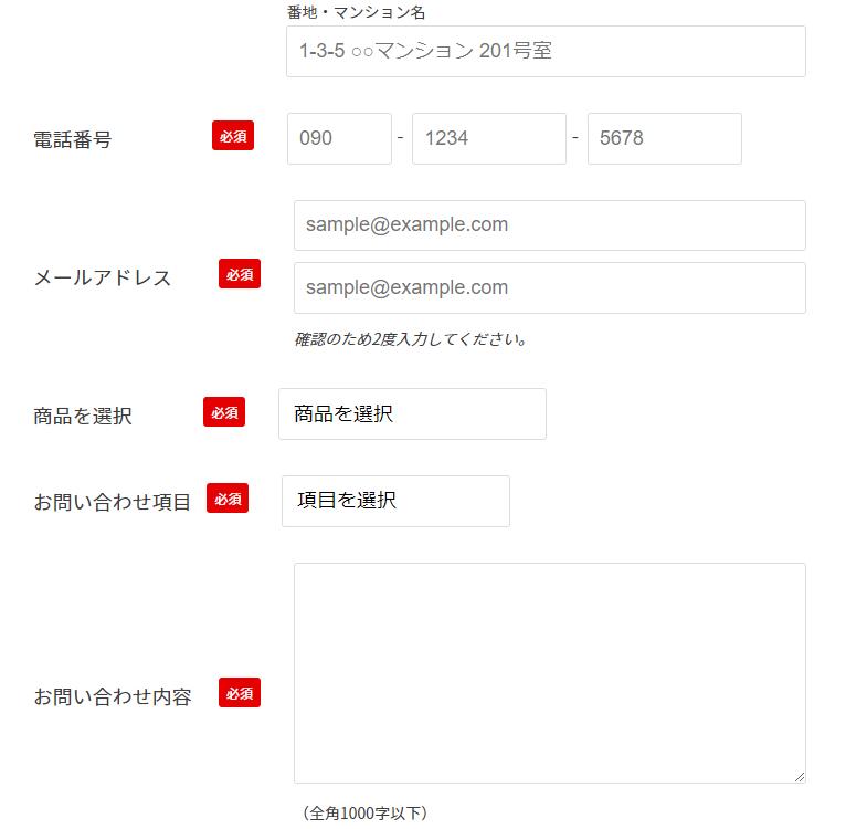 「ベルタ」公式サイトお問い合わせページ
