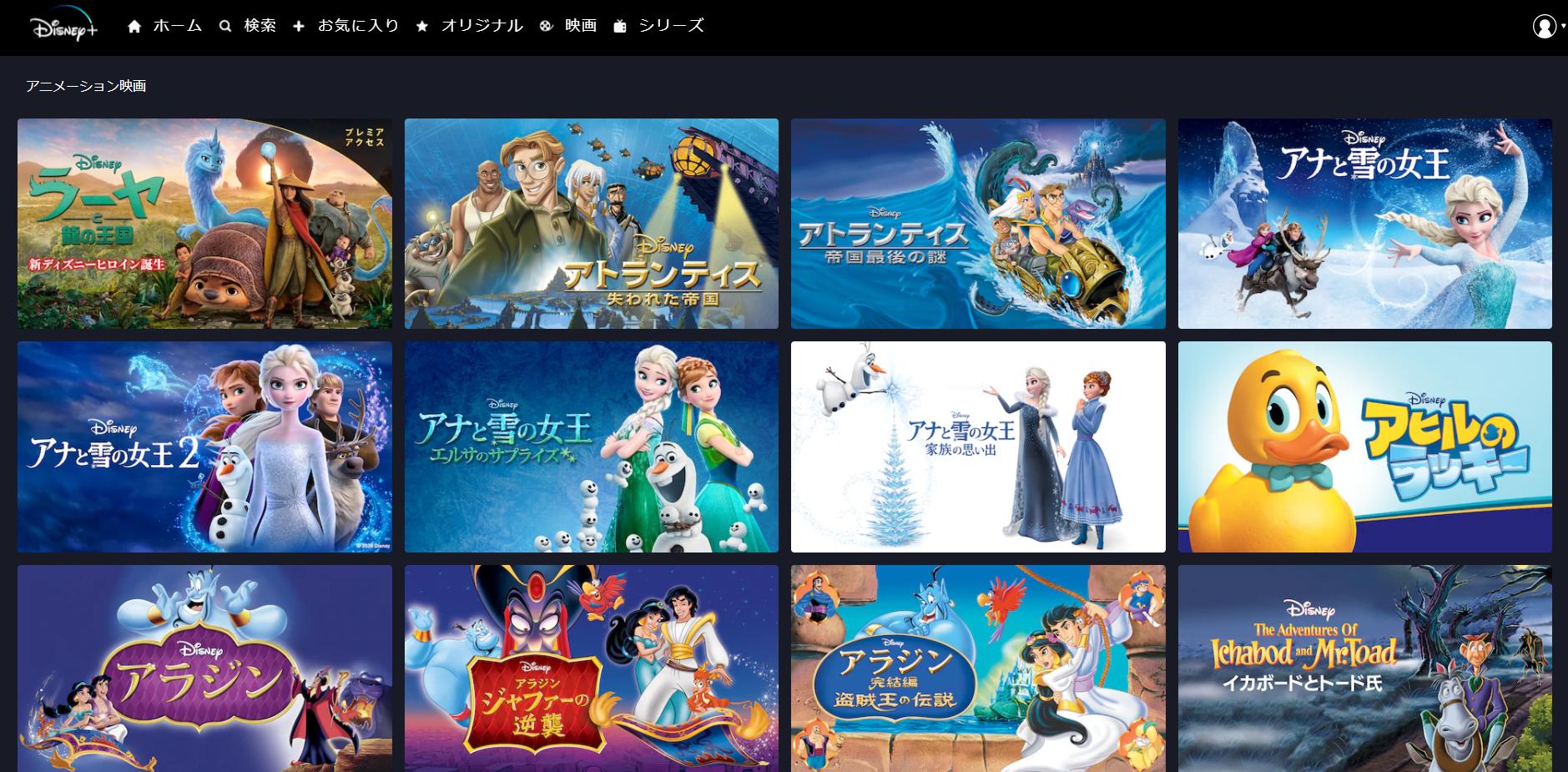 「ディズニープラス」アニメ映画