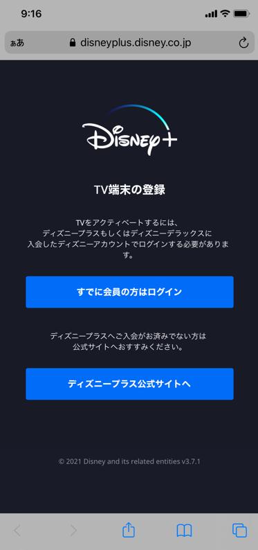 「ディズニープラス」TV端末登録画面