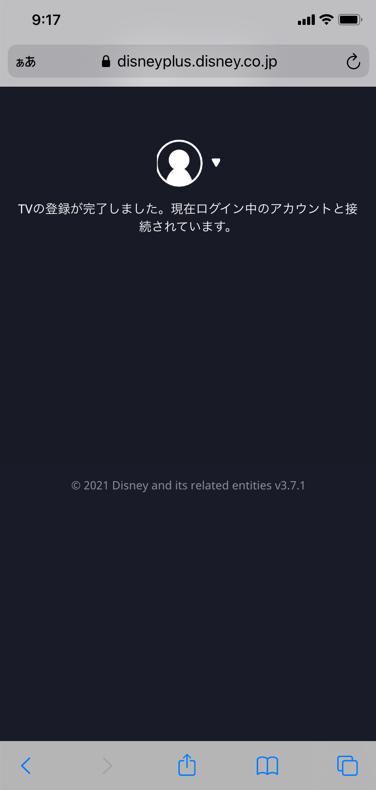 「ディズニープラス」テレビ端末登録完了