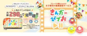 「きんだーびでお」公式サイトトップ画面