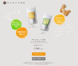 「ショウガヨウサン」公式サイトトップ画面