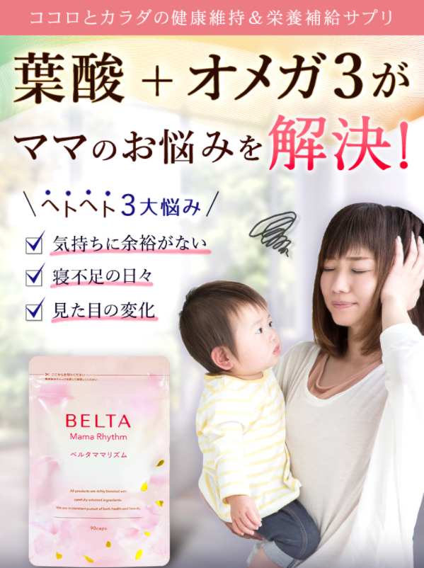 「ベルタママリズム」公式サイトトップ画面
