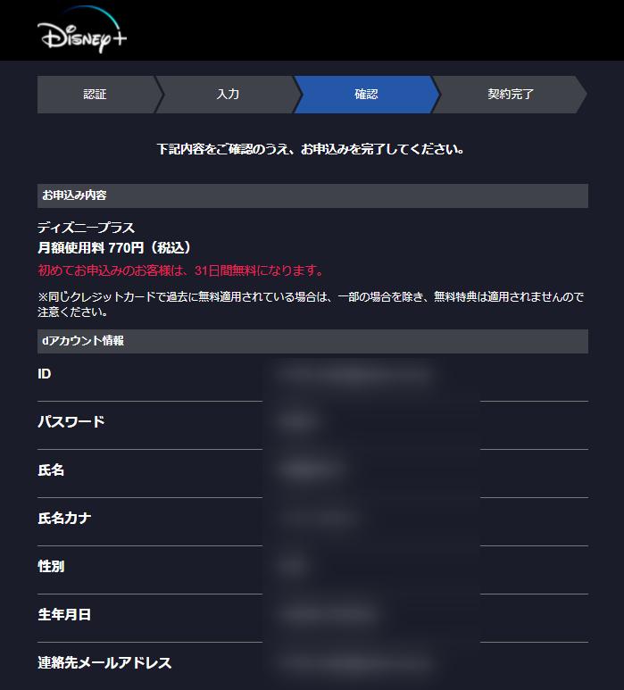「ディズニープラス」dアカウント登録確認画面