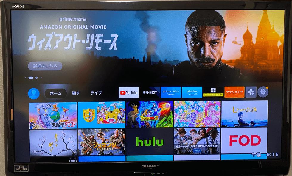 「Amazon Fire TV Stick」トップ画面