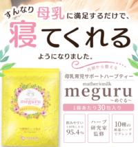 「meguru」公式サイトトップ画面