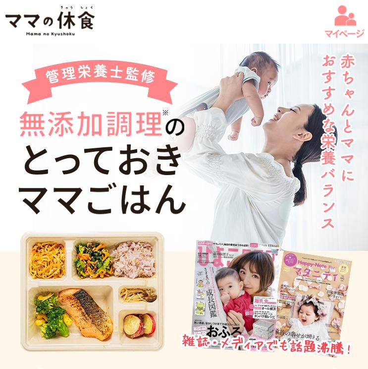 「ママの休食」公式サイトトップ画面