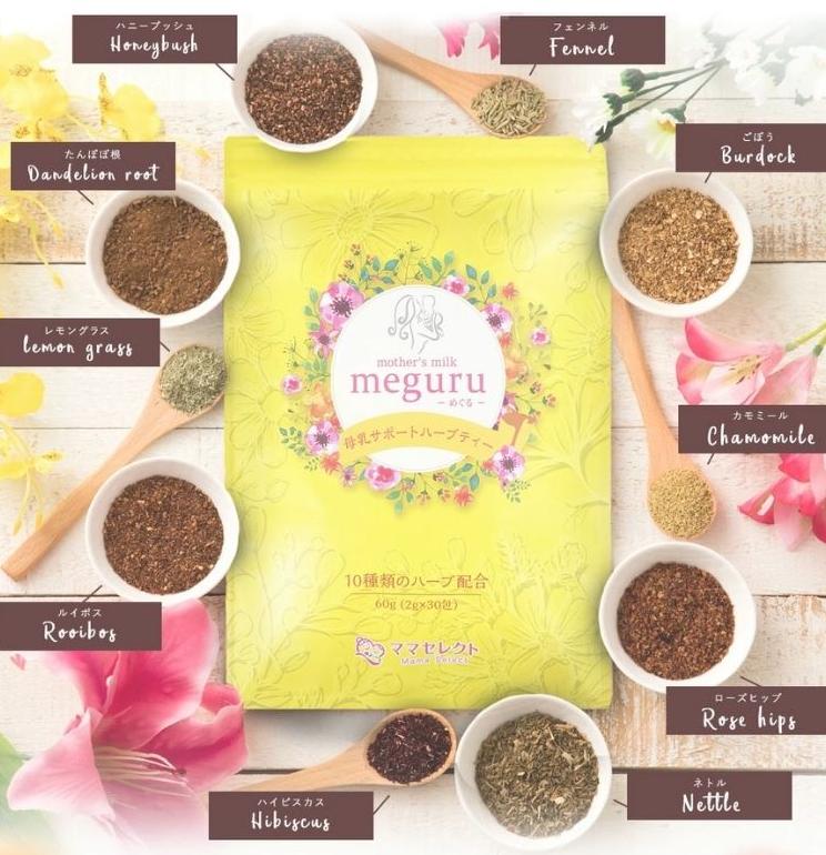「meguru」には厳選された10種類のハーブが含まれている