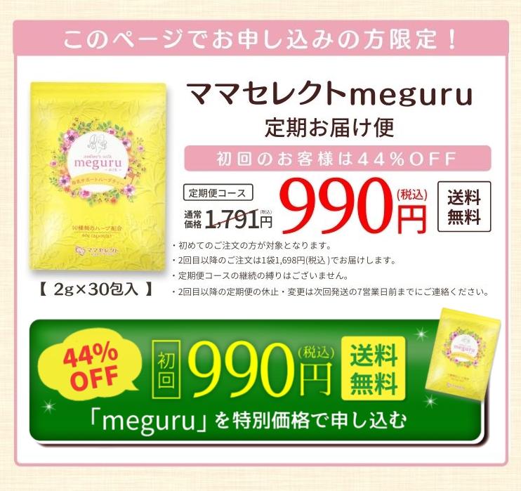 「meguru」は定期コースでの購入がお得