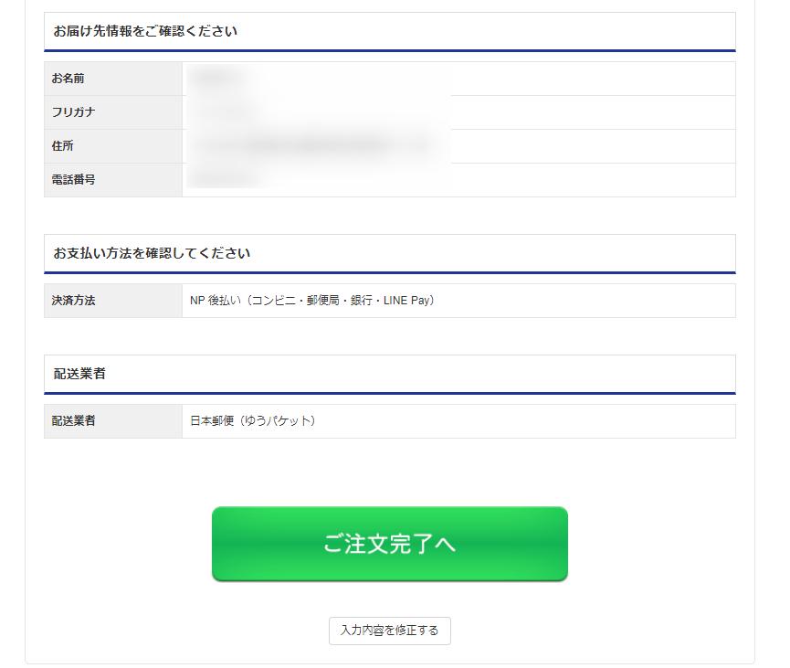 「meguru」申し込み内容確認画面