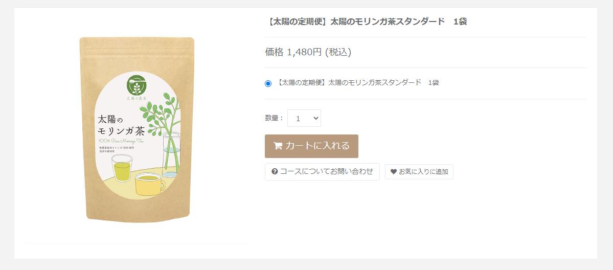 「太陽のモリンガ茶」買い物カート
