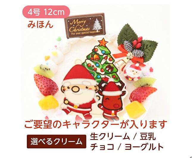 ミニオンか入れられる菓の香クリスマスフォトケーキ