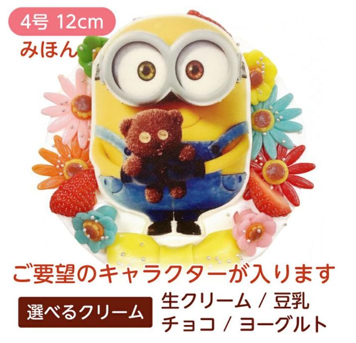 ミニオンの菓の香ケーキ